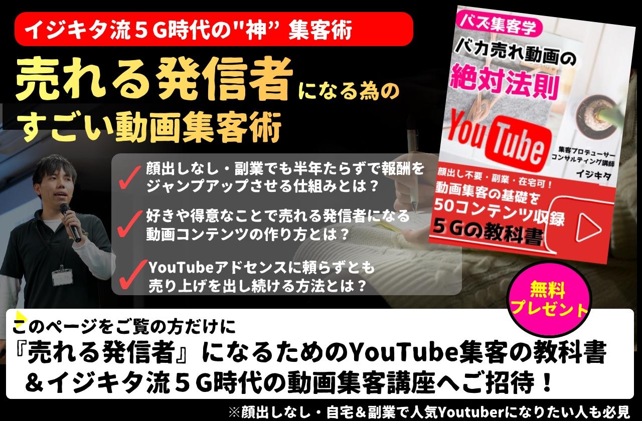 YouTube集客の教科書